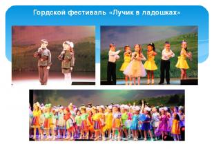Гордской фестиваль «Лучик в ладошках»