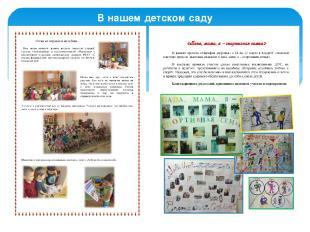 В нашем детском саду
