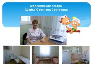 Медицинская сестра Шуйко Светлана Сергеевна