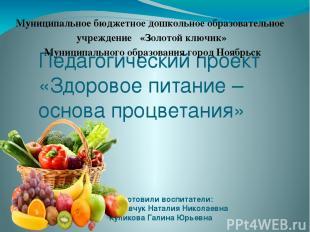 Педагогический проект «Здоровое питание – основа процветания» Подготовили воспит