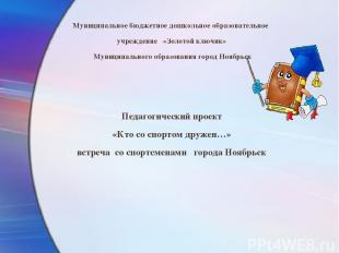 Муниципальное бюджетное дошкольное образовательное учреждение «Золотой ключик» М