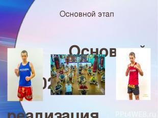 Основной этап Основной - 15.02 : реализация проекта «Кто со спортом дружен…» (вс