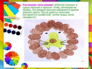 Рисование пальчиками: ребенок опускает в гуашь пальчик и наносит точки, пятнышки