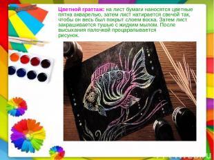 Цветной граттаж: на лист бумаги наносятся цветные пятна акварелью, затем лист на