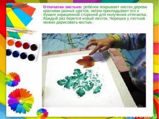 Отпечатки листьев:ребенок покрывает листок дерева красками разных цветов, затем