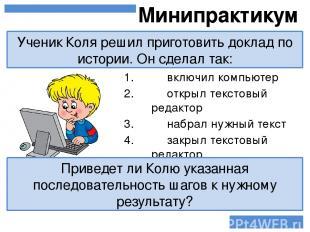 Ученик Коля решил приготовить доклад по истории. Он сделал так: Минипрактикум 1.