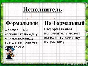Исполнитель Формальный Не Формальный Формальный исполнитель одну и туже команду