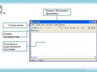 Поле ввода и редактирования программы Панель инструментов Строка меню Кнопка «Вы