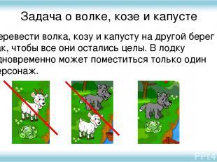 Задача о волке, козе и капусте Перевести волка, козу и капусту на другой берег т