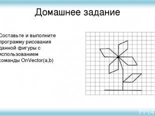 Домашнее задание Составьте и выполните программу рисования данной фигуры с испол