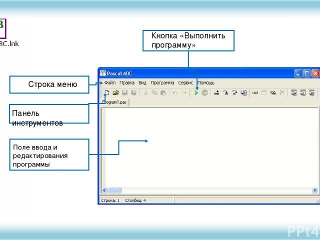 Поле ввода и редактирования программы Панель инструментов Строка меню Кнопка «Выполнить программу»