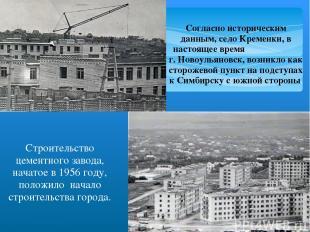 Согласно историческим данным, село Кременки, в настоящее время г. Новоульяновск,