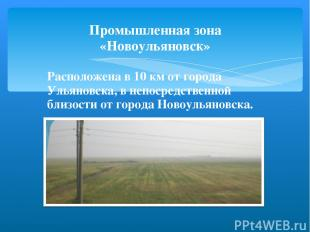 Промышленная зона «Новоульяновск» Расположена в 10 км от города Ульяновска, в не