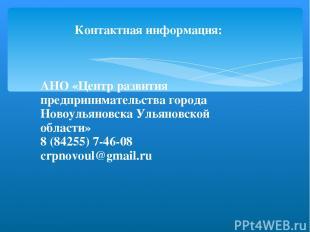 Контактная информация: АНО «Центр развития предпринимательства города Новоульяно