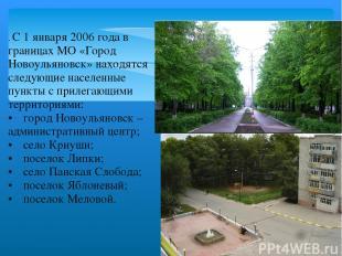 . С 1 января 2006 года в границах МО «Город Новоульяновск» находятся следующие н