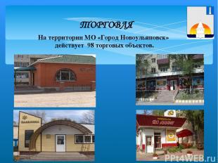На территории МО «Город Новоульяновск» действует 98 торговых объектов.
