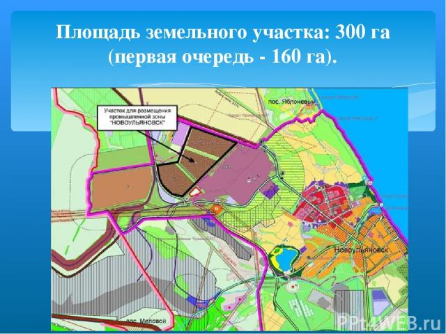 Площадь земельного участка: 300 га (первая очередь - 160 га).
