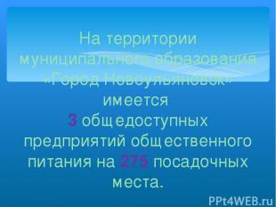 На территории муниципального образования «Город Новоульяновск» имеется 3 общедос