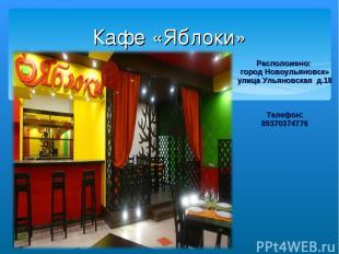 Кафе «Яблоки» Расположено: город Новоульяновск» улица Ульяновская д.18 Телефон: