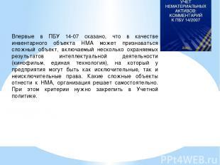 Впервые в ПБУ 14-07 сказано, что в качестве инвентарного объекта НМА может призн