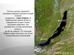 Почти в центре огромного материка Евразия находится узкий голубой полумесяц - оз