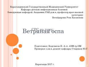 Ветряная оспа СРС на тему: Карагандинский Государственный Медицинский Университе