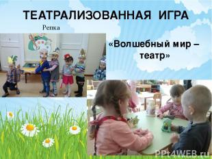 ТЕАТРАЛИЗОВАННАЯ ИГРА Колобок Репка «Волшебный мир – театр»