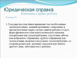 Юридическая справка Конвенция о правах ребенка Статья 19 1. Государства-участник
