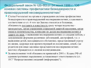 """Федеральный закон N 120-ФЗ от 24 июня 1999 г. """"Об основах системы профилактики б"""