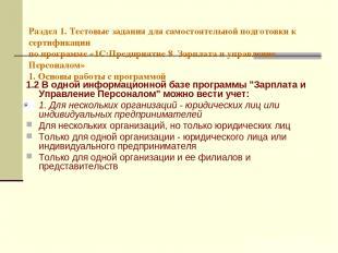 Раздел 1. Тестовые задания для самостоятельной подготовки к сертификации по прог