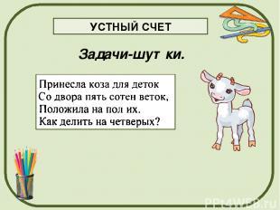 УСТНЫЙ СЧЕТ Задачи-шутки.