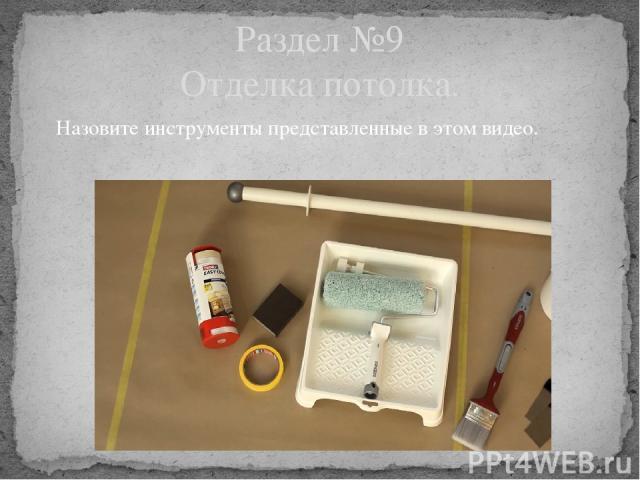 Раздел №9 Отделка потолка. Назовите инструменты представленные в этом видео.