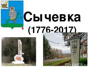 Сычевка (1776-2017)