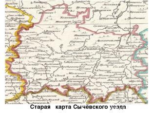 Старая карта Сычёвскогоуезда.