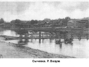 Сычевка. Р. Вазуза