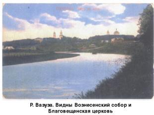 Р. Вазуза. Видны Вознесенский собор и Благовещенская церковь
