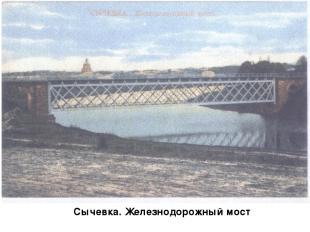 Сычевка. Железнодорожный мост