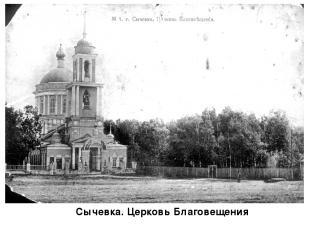 Сычевка. Церковь Благовещения