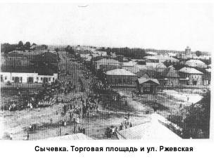 Сычевка. Торговая площадь и ул. Ржевская