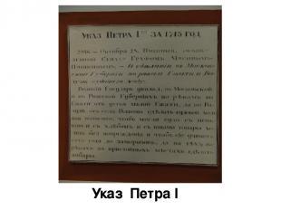 Указ Петра I