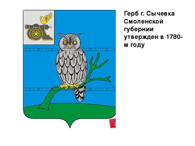 Герб г. Сычевка Смоленской губернии утвержден в 1780-м году
