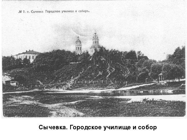 Сычевка. Городское училище и собор