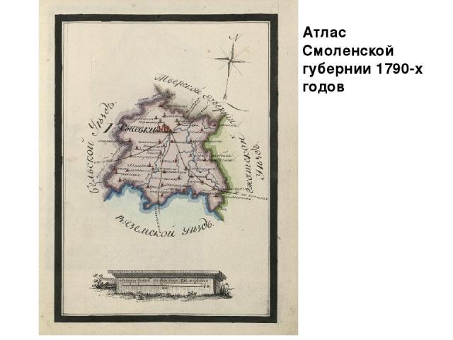 Атлас Смоленской губернии 1790-х годов