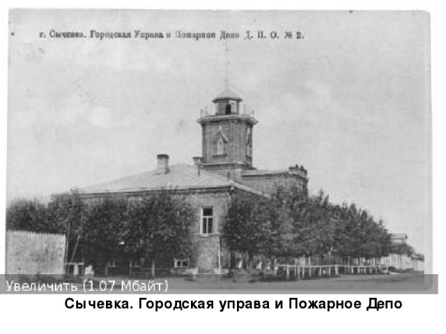 Сычевка. Городская управа и Пожарное Депо