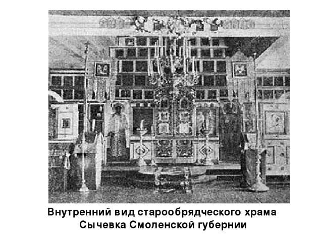 Внутренний вид старообрядческого храма СычевкаСмоленскойгубернии