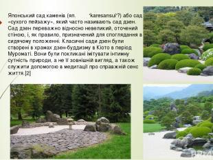 Японський сад каменів (яп. 枯山水 'karesansui'?) або сад «сухого пейзажу», який