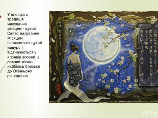 У японців є традиція милування місяцем - цукімі. Свято милування Місяцем називає