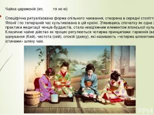 Чайна церемонія (яп. 茶の湯 тя но ю) Cпеціфічна ритуалізована форма спільного ча