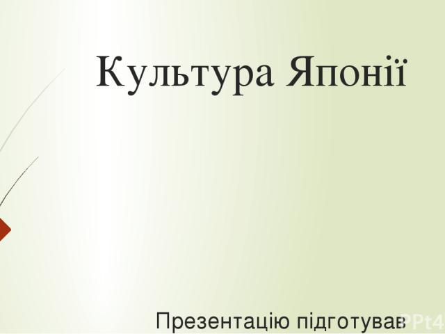 Культура Японії Презентацію підготував Молчанов Станіслав, multistas