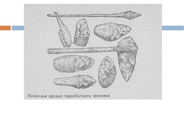 Камене орудия первобытного человека